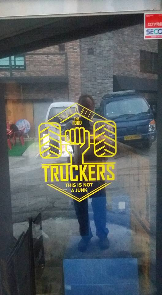 Next time my truck driving younger brother makes it to Korea he'll have to eat here...