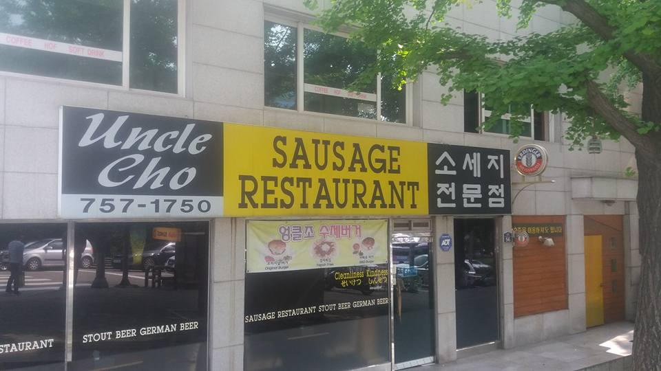 I never saw such a place! Uncle Cho's entreaty to come inside for a taste of his sausage was ignored however...