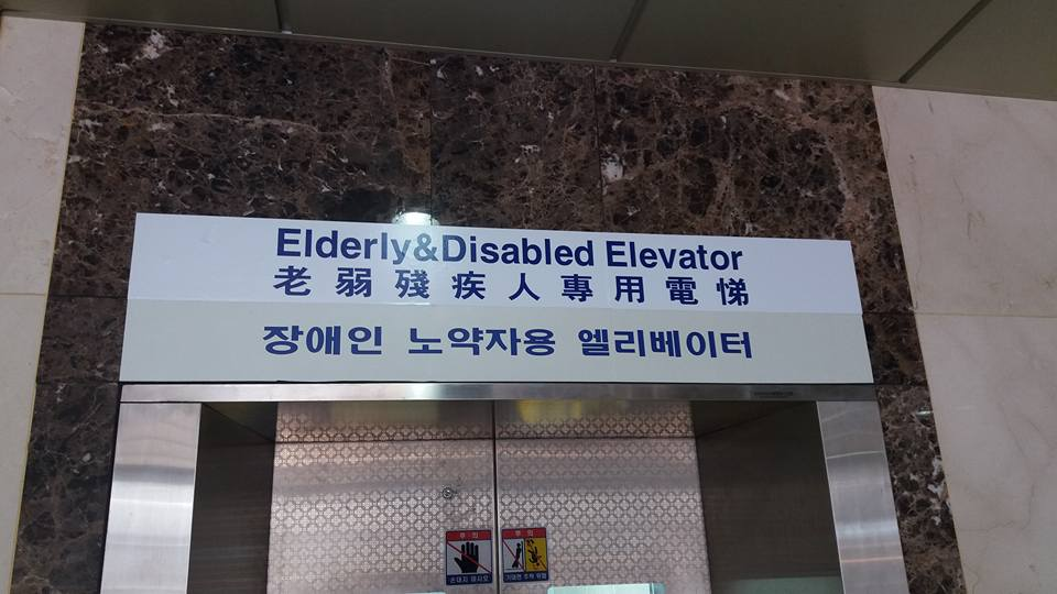 You know, if the elevator is old and broken they should do more than just slap a sign on it. Why not fix or replace it?